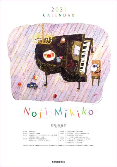 紀伊國屋書店オリジナル2021年カレンダー