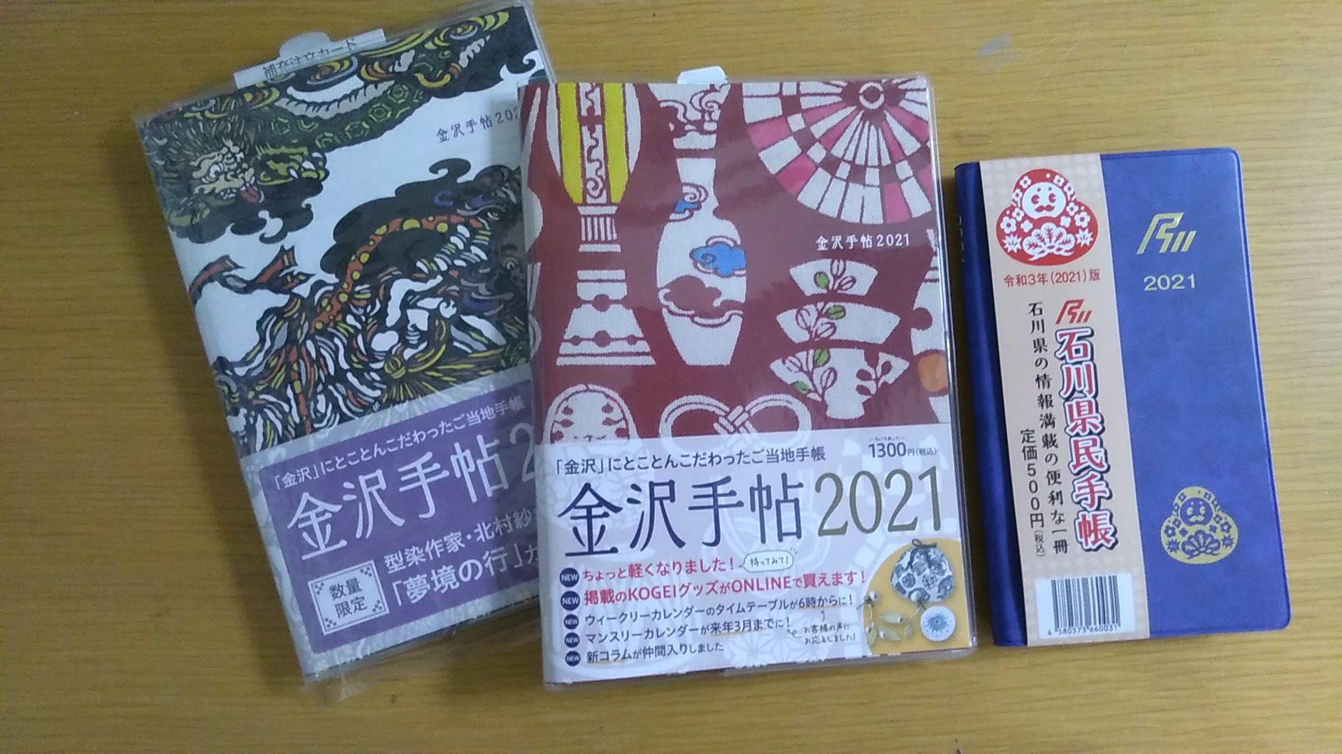 紀伊國屋書店:2021年 手帳・日記フェア開催中