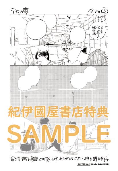 『ダブル』3巻 購入特典