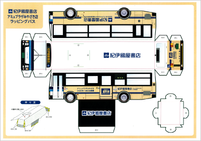 アミュプラザみやざき店 ラッピングバス