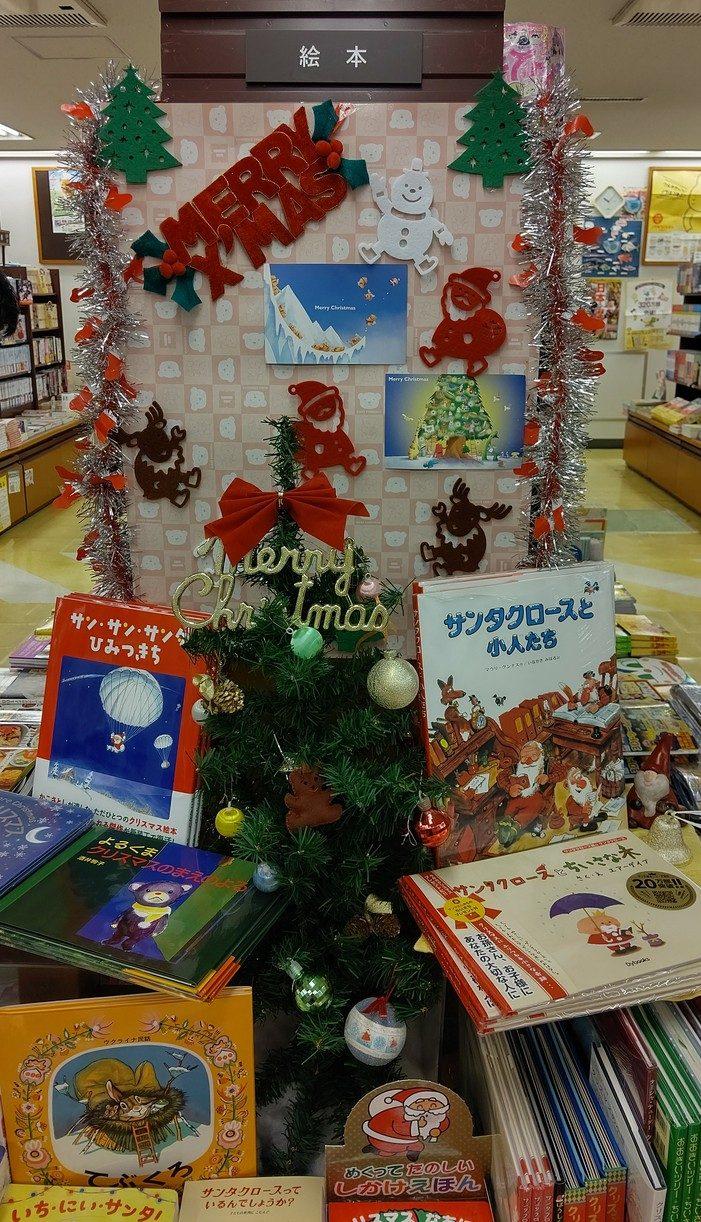 紀伊國屋書店:クリスマス絵本フェアやってます