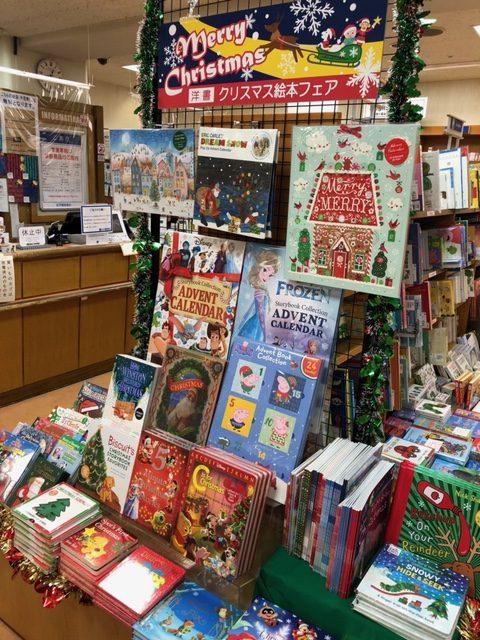 紀伊國屋書店:【1階C zone洋書フェア】クリスマス海外絵本フェア⛄