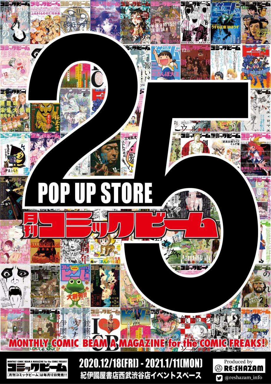 紀伊國屋書店:コミックビーム25周年POPUP STORE