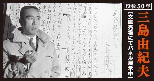 紀伊國屋書店:没後50年 三島由紀夫パネル展