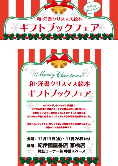 紀伊國屋書店:【京橋店】和・洋書クリスマス絵本/ギフトブックフェア