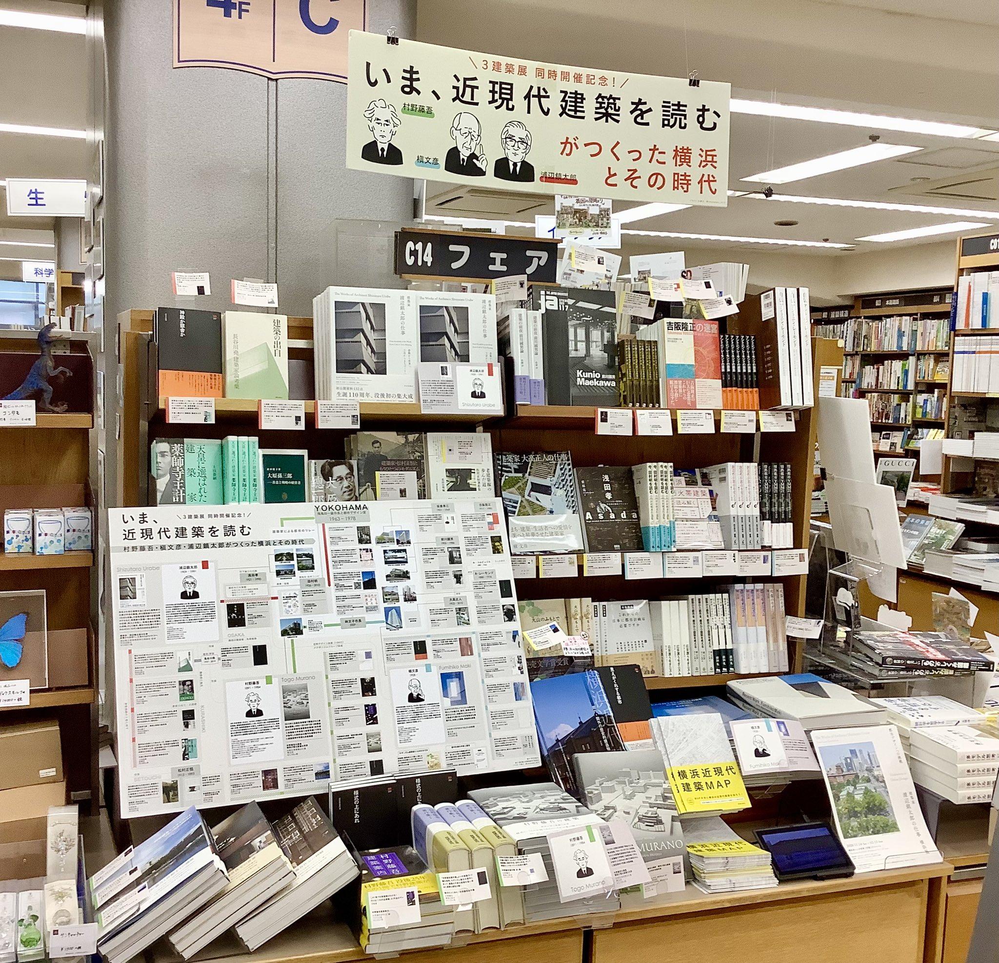 紀伊國屋書店:【4階フェア】学芸出版社企画「いま、近現代建築を読む」