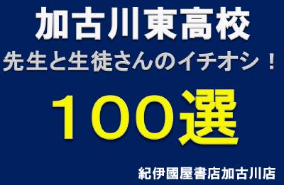 紀伊國屋書店:「加古川東高校 先生と生徒さんのイチオシ100選」ブックフェア