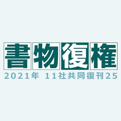 紀伊國屋書店:書物復権 2021年フェア開催