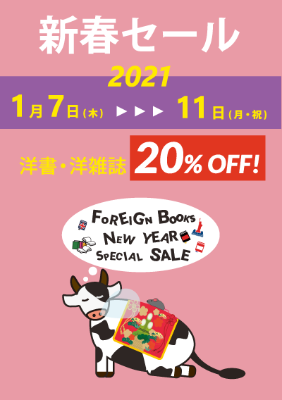 紀伊國屋書店:新春セール2021 洋書・洋雑誌20%OFF!New Year Sale