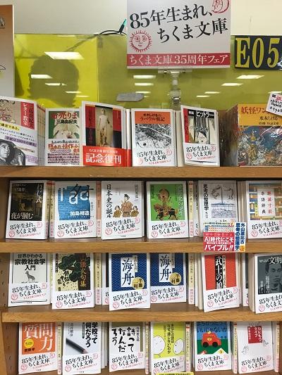紀伊國屋書店:ちくま文庫35周年記念フェア