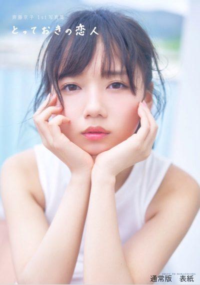 齊藤京子1st写真集-通常版表紙