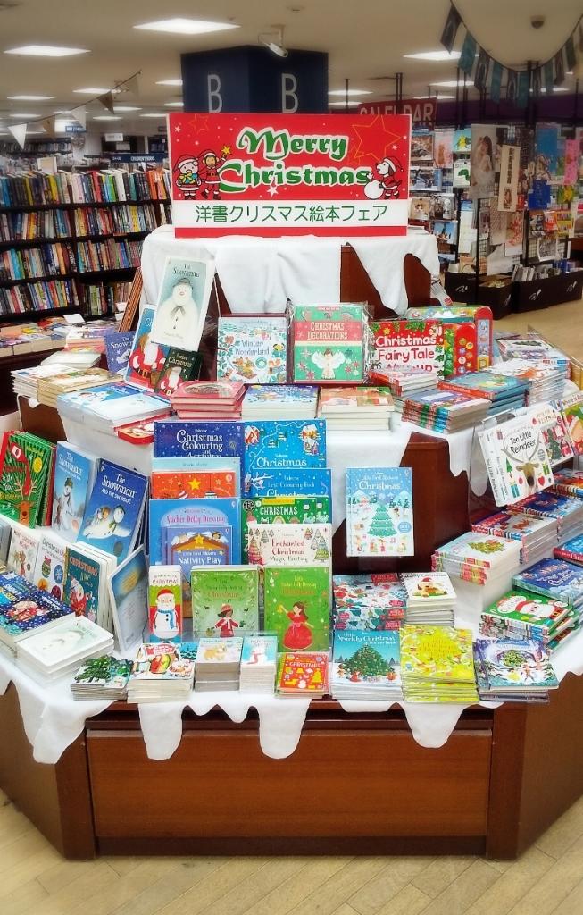 紀伊國屋書店:洋書専門店@Kino_BKT で2020年洋書クリスマス絵本フェア開催中♪