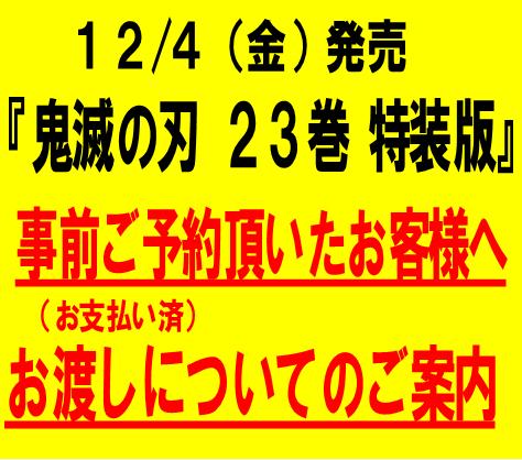 紀伊國屋書店:12/4(金)発売『鬼滅の刃 23巻 特装版』事前ご予約分のお渡しについて