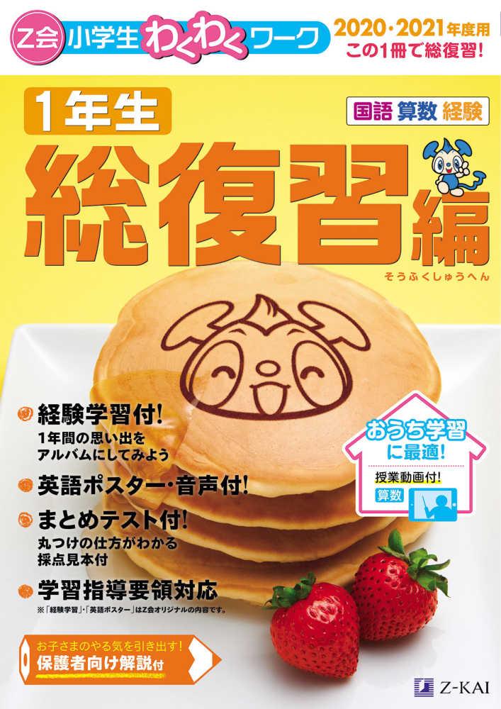 紀伊國屋書店:Z会「小学生わくわくワーク 総復習編」6点 ポイント3倍キャンペーン