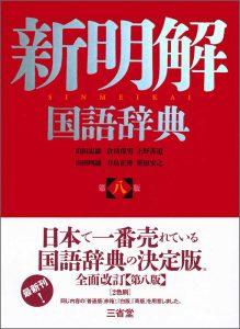 新明解国語辞典第八版