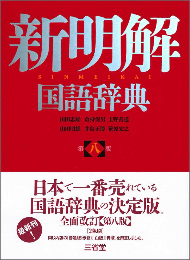 三省堂『新明解国語辞典 第八版』4点 ポイント5倍キャンペーン