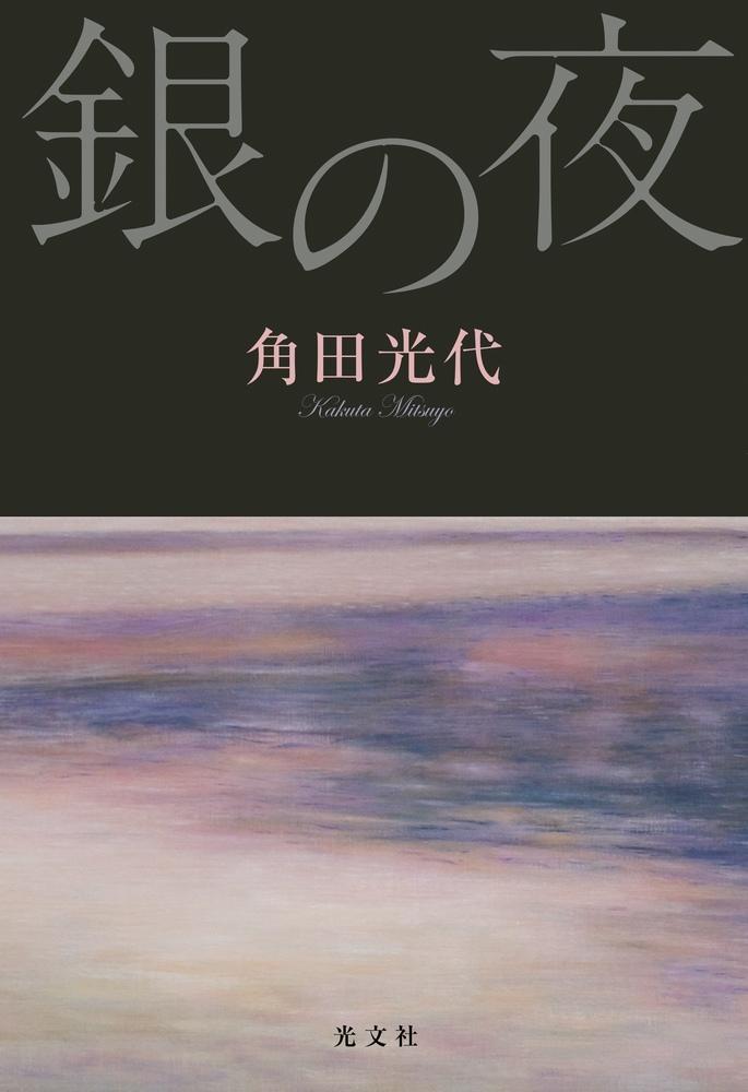 紀伊國屋書店:角田光代さん『銀の夜』ウェブストアサイン会
