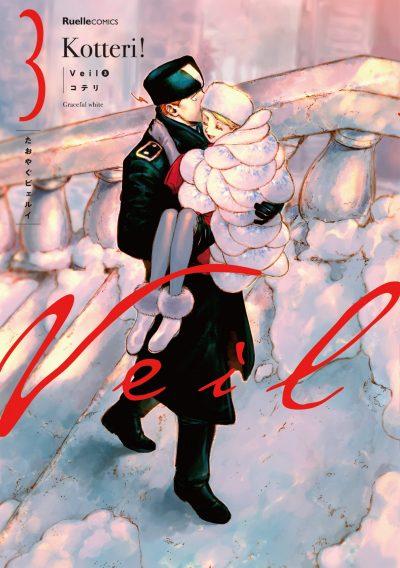 紀伊國屋書店:12月18日(金)発売『Veil 3巻 たおやぐビェルイ』をお買い上げの方に、コテリ先生による紀伊國屋書店限定二つ折りグリーティングカードを差し上げます!
