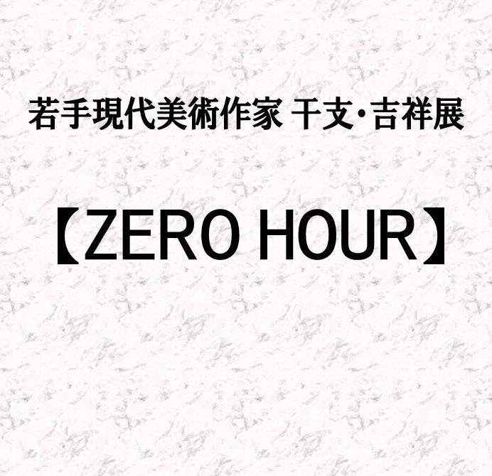 紀伊國屋書店:若手現代美術作家 干支・吉祥展【ZEROHOUR】開催!