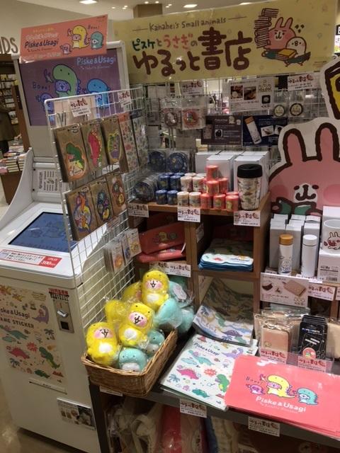 紀伊國屋書店:カナヘイの小動物ゆるっとほっこりフェア開催