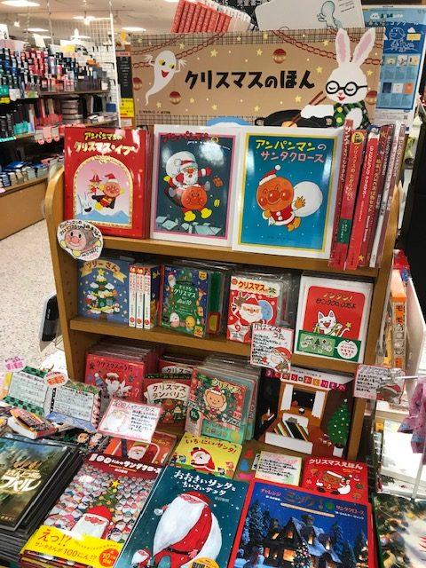 紀伊國屋書店:毎年恒例!児童書クリスマスフェア開催!