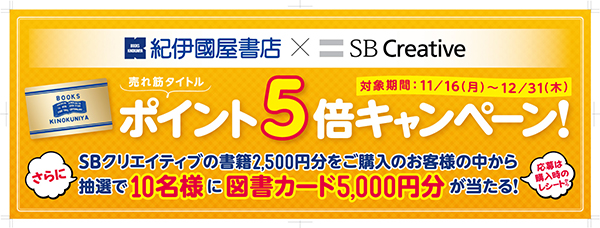 SBクリエイティブ ポイント5倍キャンペーン