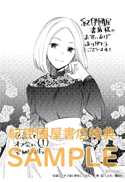 紀伊國屋書店:12月17日(木)発売『女装してオフ会に参加してみた。』1巻をお買い上げの方に、くらの先生によるペーパーを差し上げます!