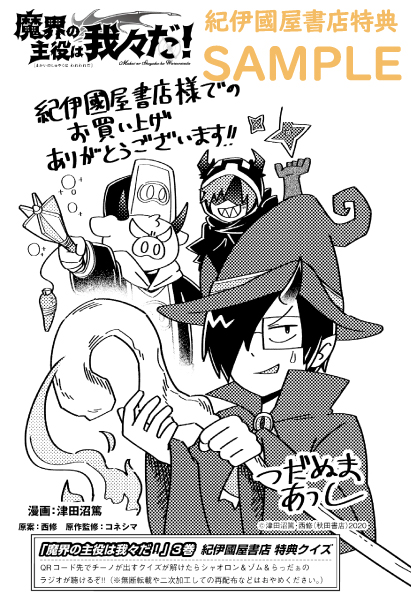 『魔界の主役は我々だ!』3巻 購入特典