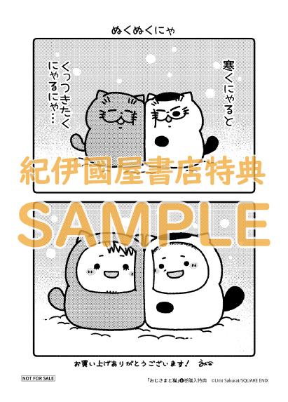『おじさまと猫』6巻 (通常版/ミニ画集付き特装版)購入特典