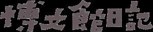 博文館日記ロゴ