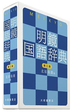 大修館書店『明鏡国語辞典 第三版』