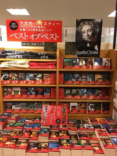 紀伊國屋書店:アガサ・クリスティーデビュー100周年&生誕130周年記念フェアベストオブベスト