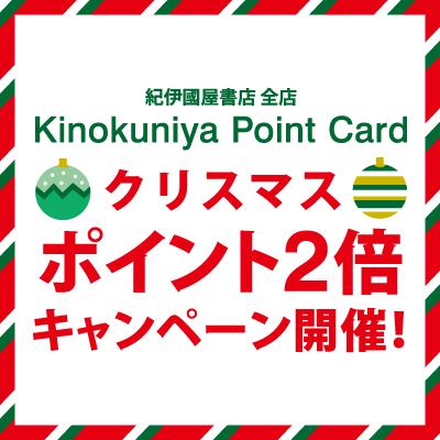 紀伊國屋書店:クリスマス ポイント2倍キャンペーン