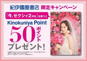 【50ポイント】『ゼクシィ』2月号を買って、Kinokuniya Point をもらおう!