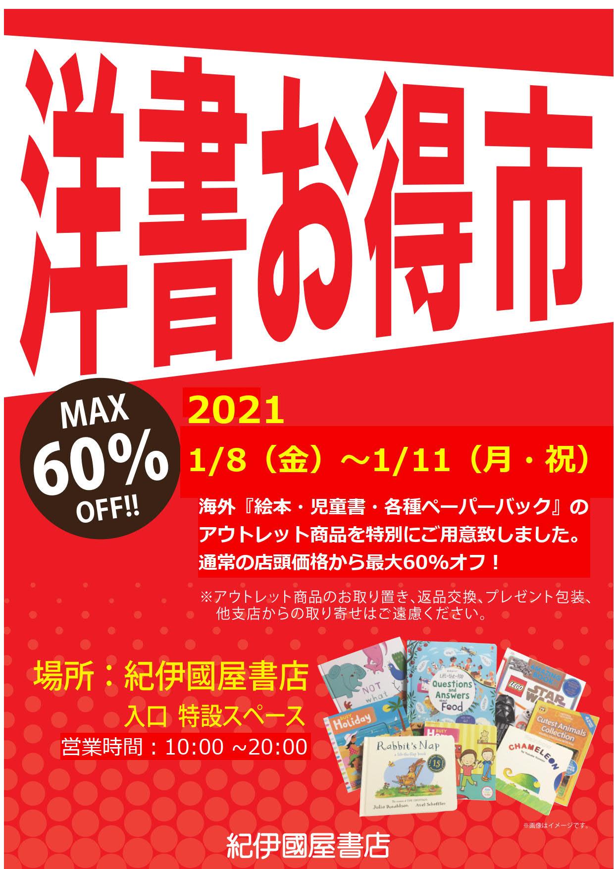 紀伊國屋書店:洋書お得市 2021/1/8-1/11 開催します!