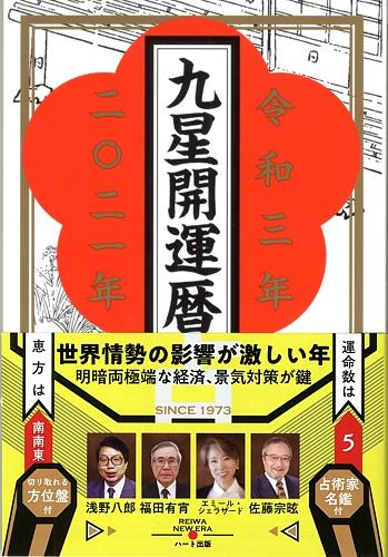紀伊國屋書店:【Zoom配信】暦の講座&新春鑑定会オンラインイベント