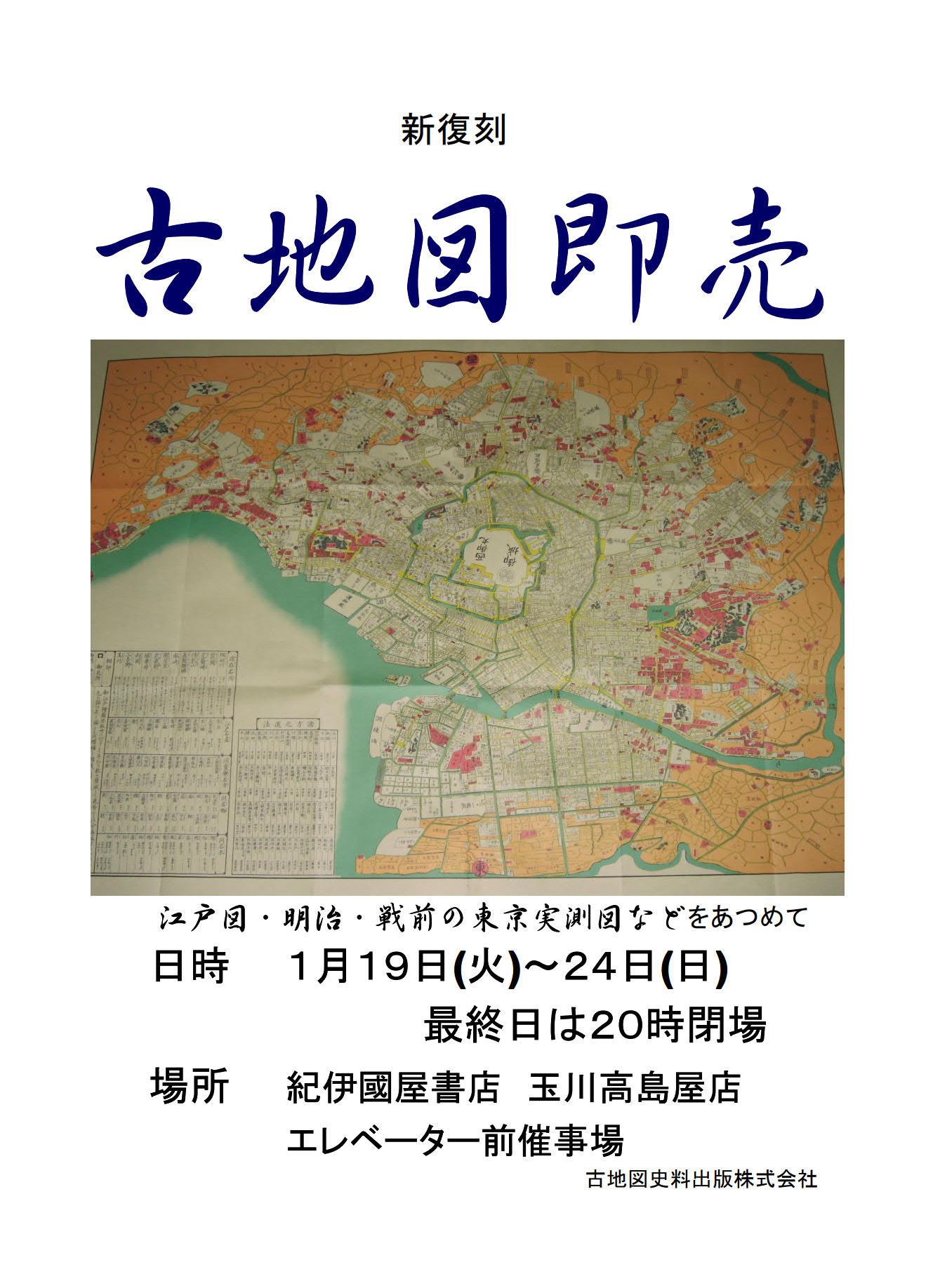 紀伊國屋書店:2021/1/19〜24 復刻古地図即売会 開催いたします!