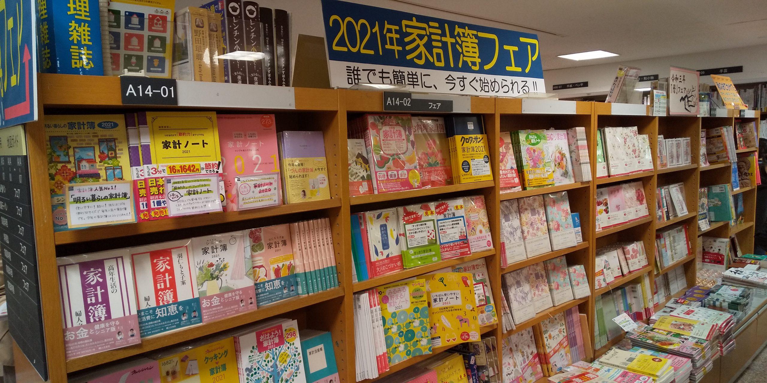 紀伊國屋書店:2021年家計簿フェア