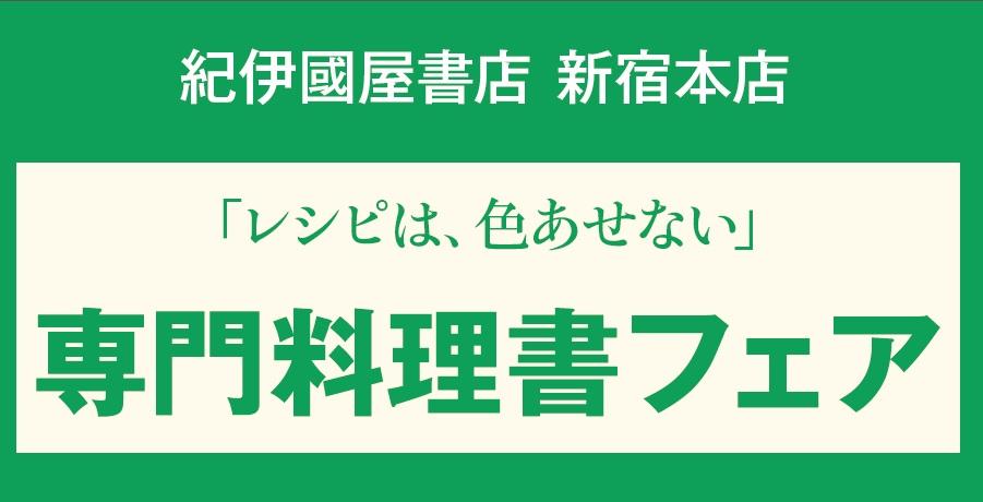 紀伊國屋書店:【フェア】~レシピは色あせない~ 専門料理書フェア