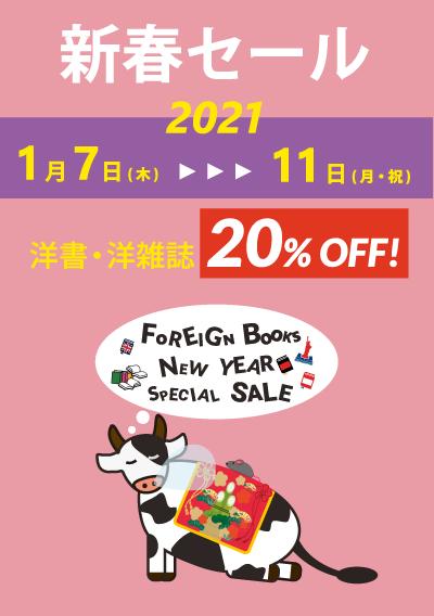 紀伊國屋書店:【セール】洋書新春セール開催!