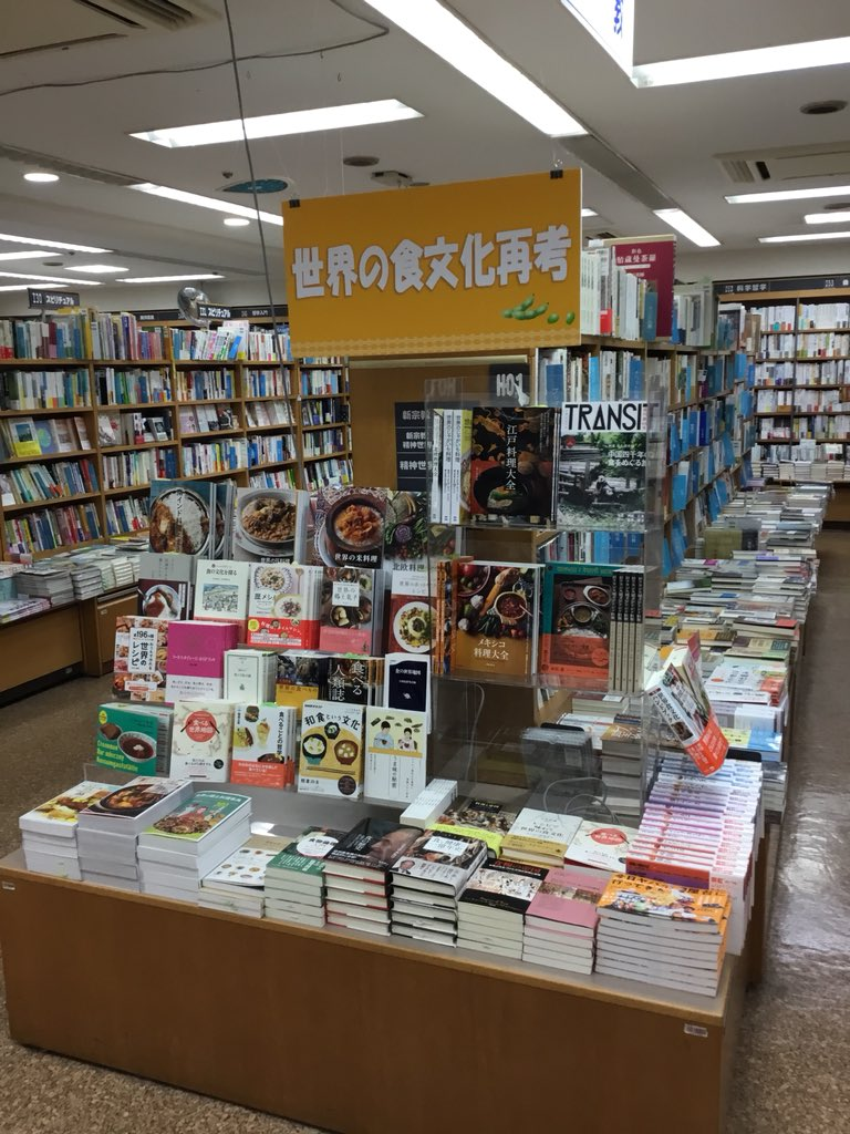 紀伊國屋書店:【フェア】世界の食文化再考 開催中