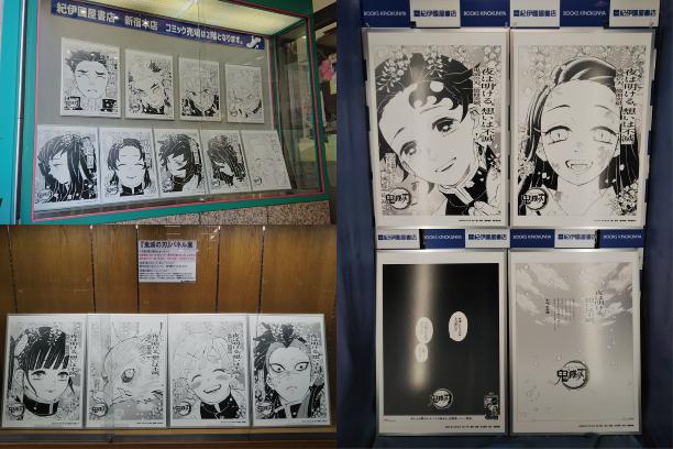 紀伊國屋書店:『鬼滅の刃』キャラクター新聞広告17枚のパネル展示しています!