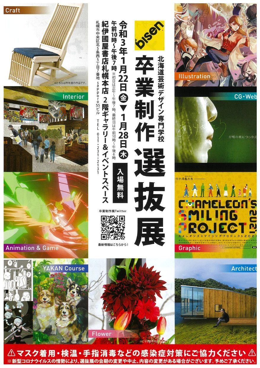 紀伊國屋書店:北海道芸術デザイン専門学校 卒業制作選抜展