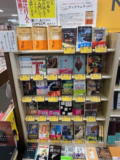紀伊國屋書店:『書きたい人のためのミステリ入門』刊行記念ブックフェア