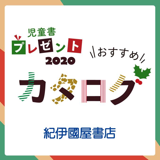 紀伊國屋書店:紀伊國屋書店 児童書プレゼントおすすめカタログ2020