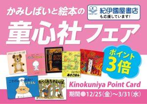 童心社フェア ポイント3倍 2020/12/25-2021/3/31