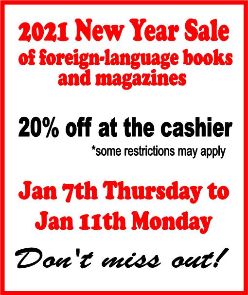 紀伊國屋書店:2021 New Year Sale - Jan 7th-11th