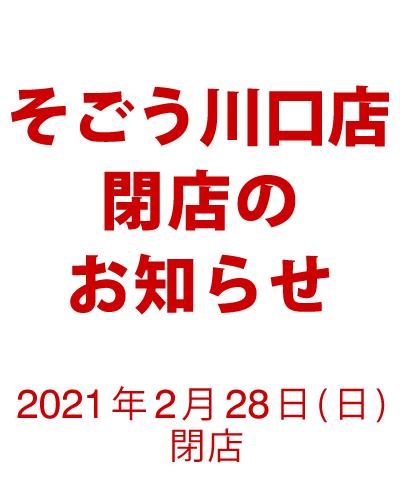 紀伊國屋書店:【そごう川口店】閉店のお知らせ