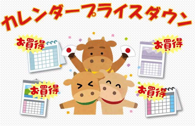 紀伊國屋書店:カレンダープライスダウン