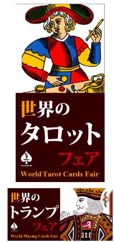 紀伊國屋書店:【フェア】世界のタロット・トランプフェア